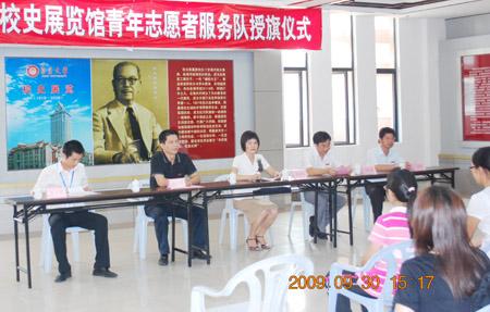 举行校史展览馆青年志愿者服务队授旗仪式